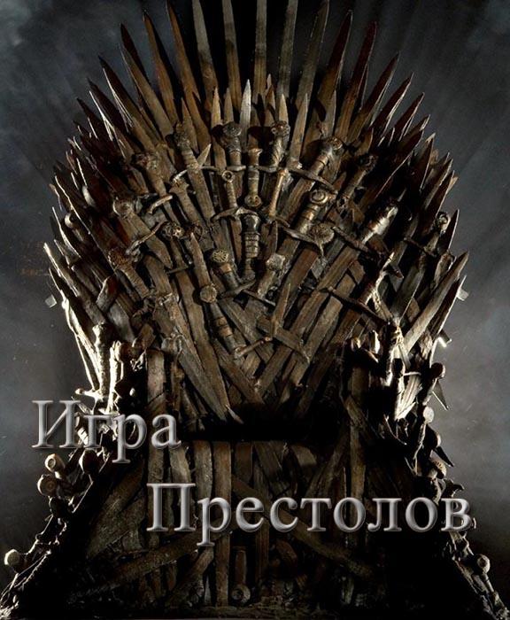 Игра престолов смотреть онлайн все сезоны бесплатно и без